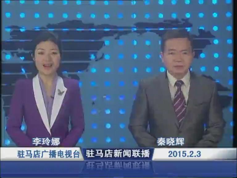 新闻联播《2015.02.03》