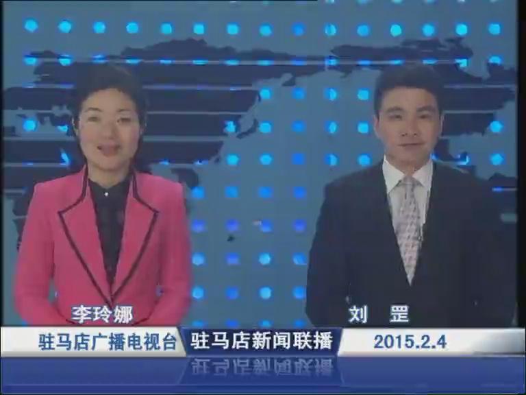 新闻联播《2015.02.04》