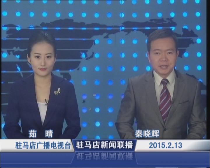 新闻联播《2015.02.13》