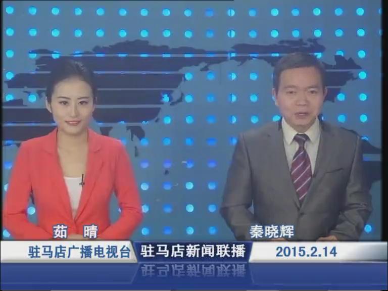 新闻联播《2015.02.14》