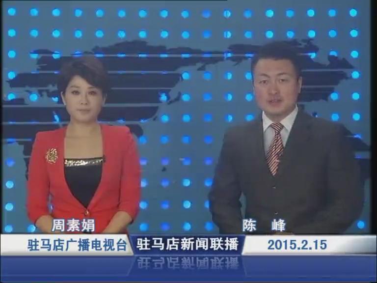 新闻联播《2015.02.15》