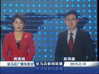 新闻联播《2015.02.18》