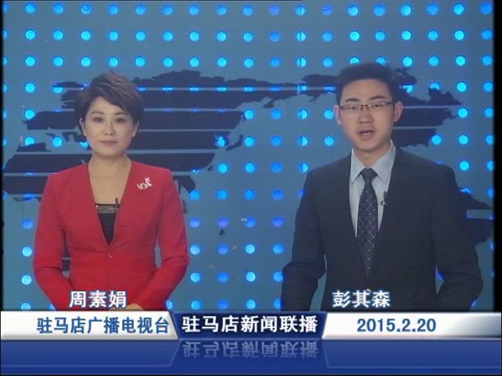 新闻联播《2015.02.20》
