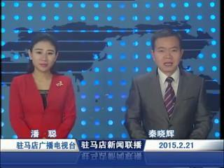 新闻联播《2015.02.21》