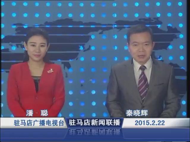 新闻联播《2015.02.22》