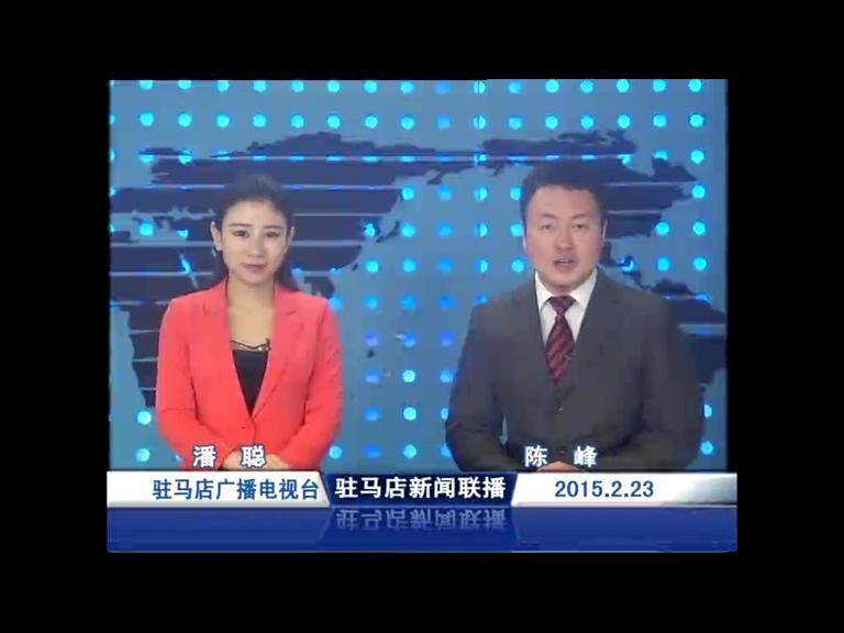 新闻联播《2015.02.23》