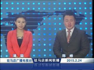 新闻联播《2015.02.24》