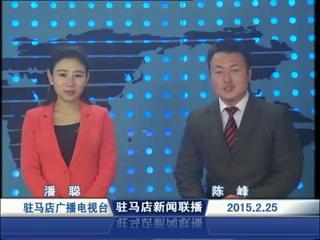 新闻联播《2015.02.25》