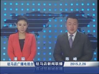 新闻联播《2015.02.26》