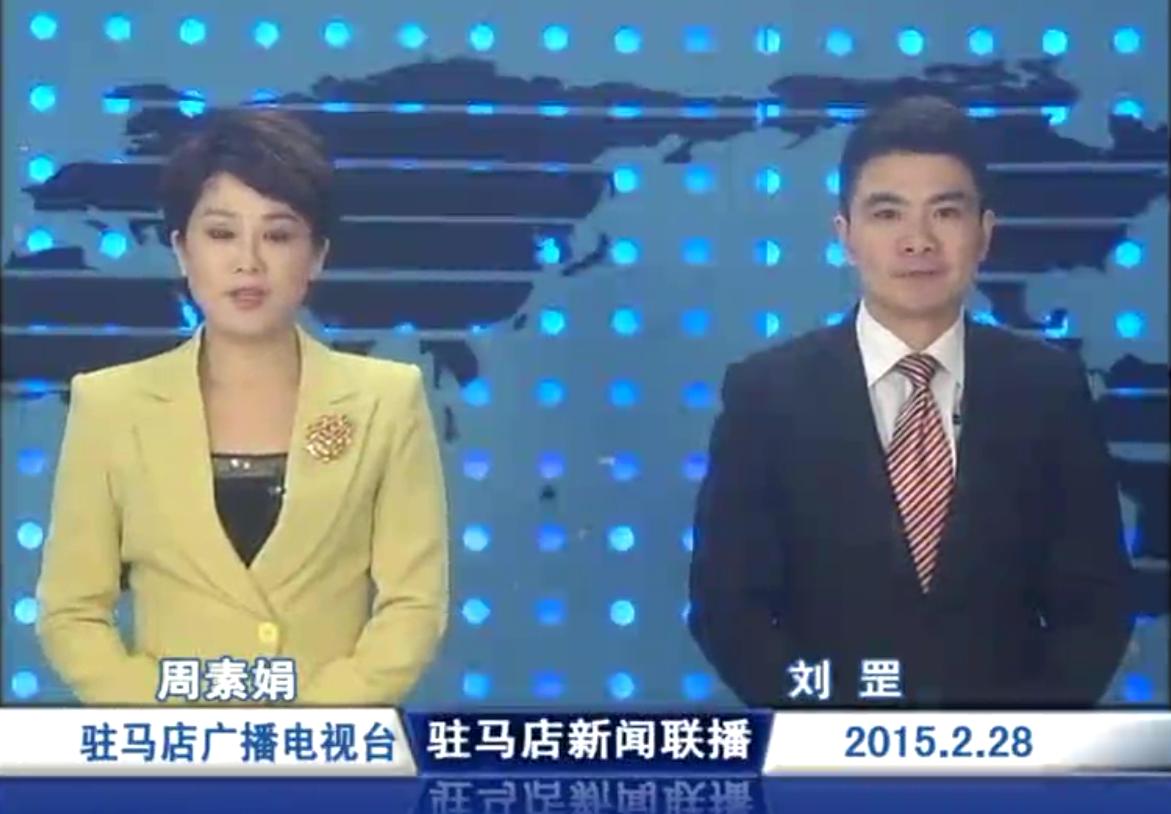 新闻联播《2015.02.28》