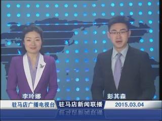 新闻联播《2015.03.04》