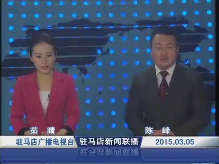 新闻联播《2015.03.05》