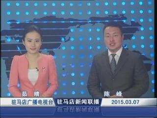 新闻联播《2015.03.07》
