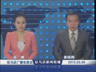 新闻联播《2015.03.09》