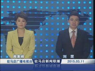 新闻联播《2015.03.11》