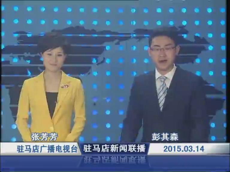 新闻联播《2015.03.14》