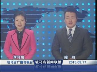 新闻联播《2015.03.17》