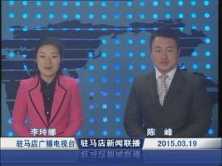 新闻联播《2015.03.19》