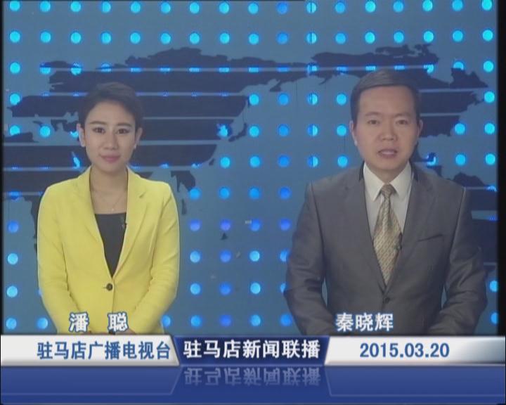 新闻联播《2015.03.20》