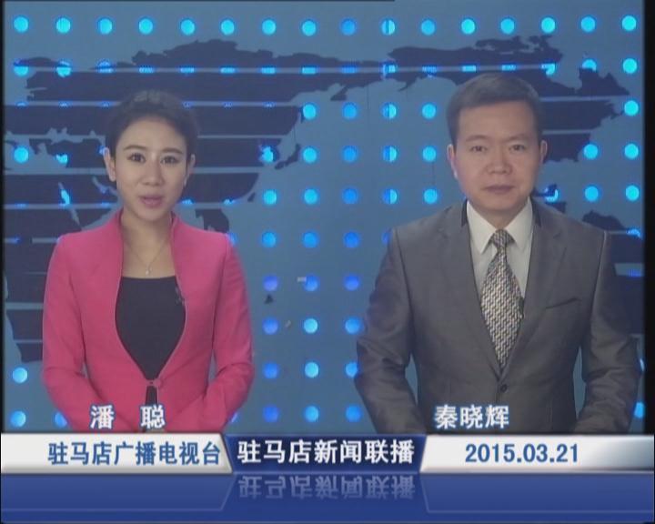 新闻联播《2015.03.21》