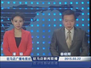 新闻联播《2015.03.22》