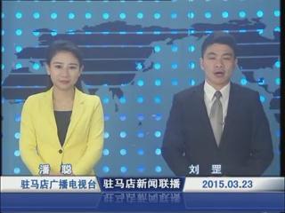 新闻联播《2015.03.23》