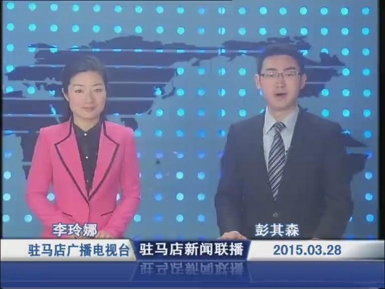 新闻联播《2015.03.28》