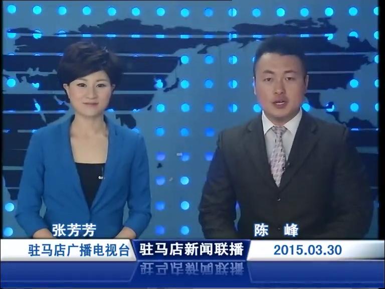 新闻联播《2015.03.30》