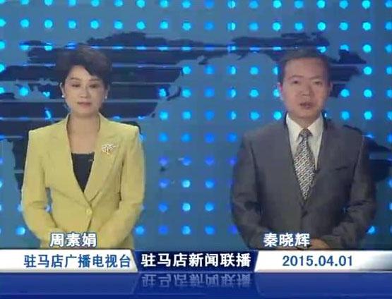 新闻联播《2015.04.01》