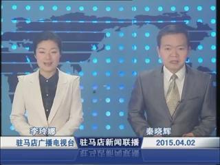 新闻联播《2015.04.02》