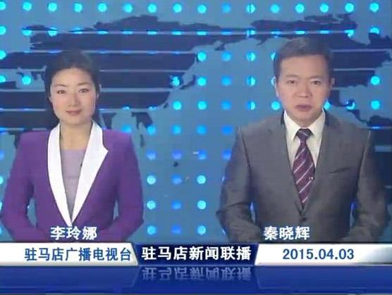 新闻联播《2015.04.03》