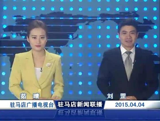 新闻联播《2015.04.04》