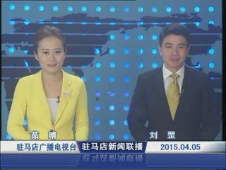 新闻联播《2015.04.05》