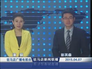 新闻联播《2015.04.07》