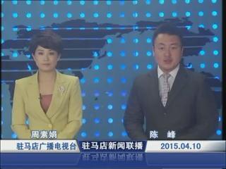 新闻联播《2015.04.10》