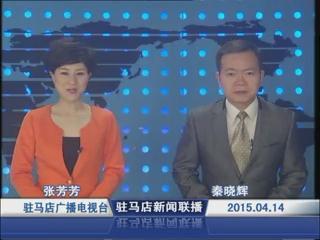新闻联播《2015.04.14》