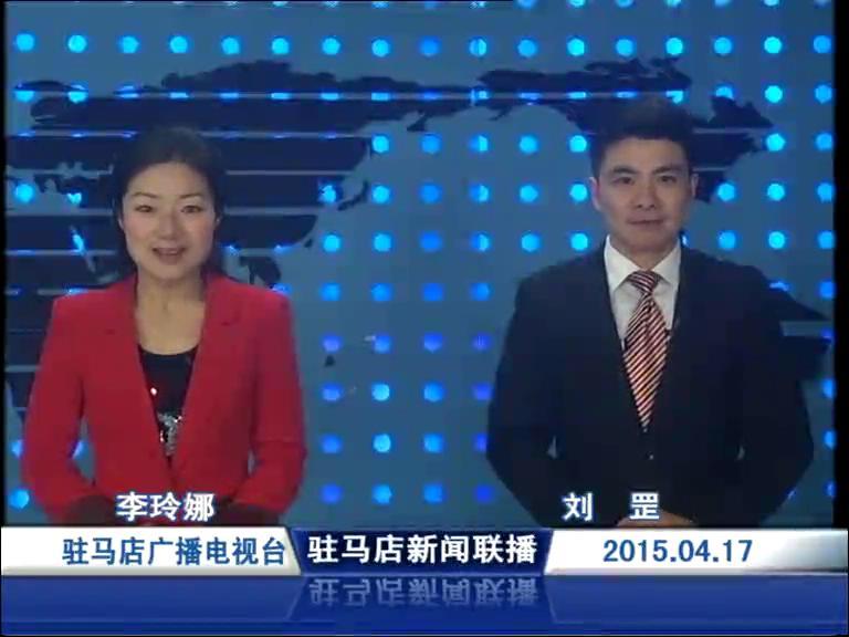 新闻联播《2015.04.17》