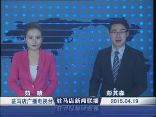 新闻联播《2015.04.19》