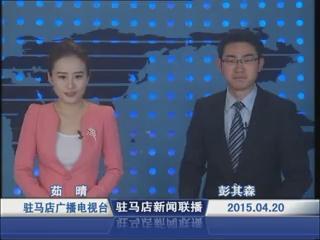 新闻联播《2015.04.20》