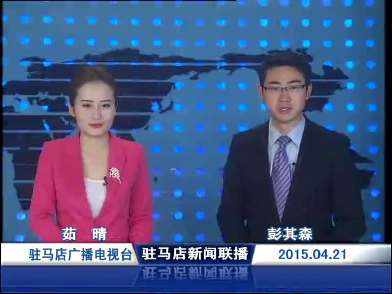 新闻联播《2015.04.21》