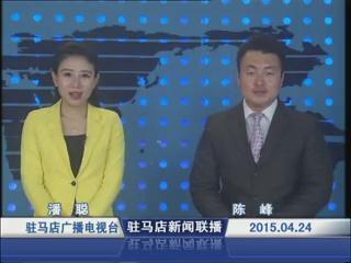 新闻联播《2015.04.24》