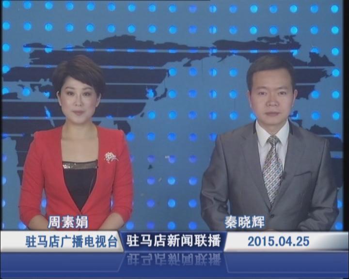 新闻联播《2015.04.25》