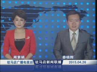 新闻联播《2015.04.26》