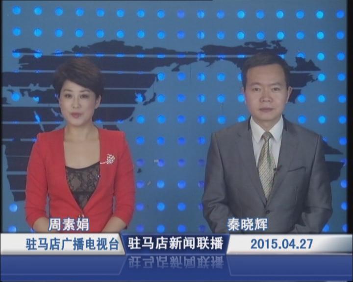 新闻联播《2015.04.27》