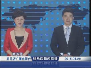 新闻联播《2015.04.29》