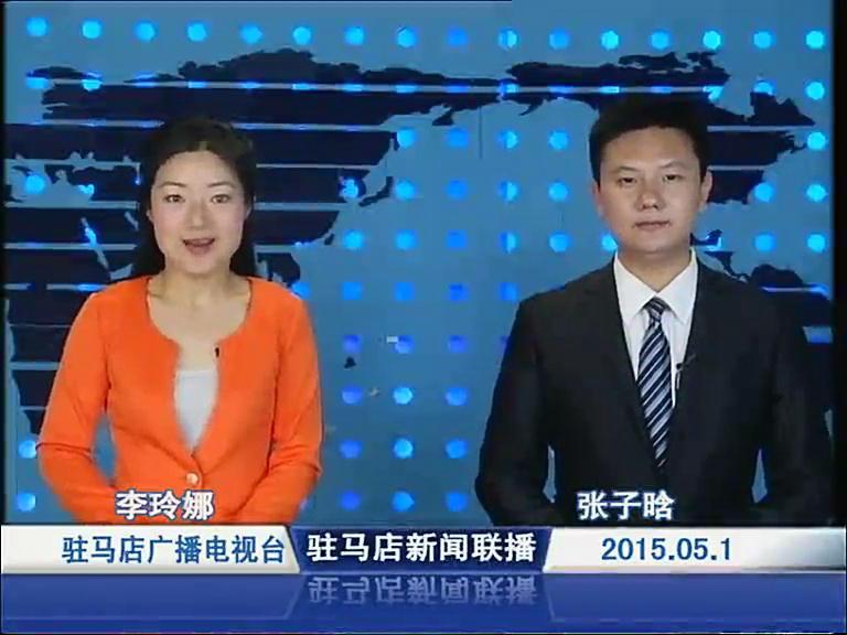 新闻联播《2015.05.01》