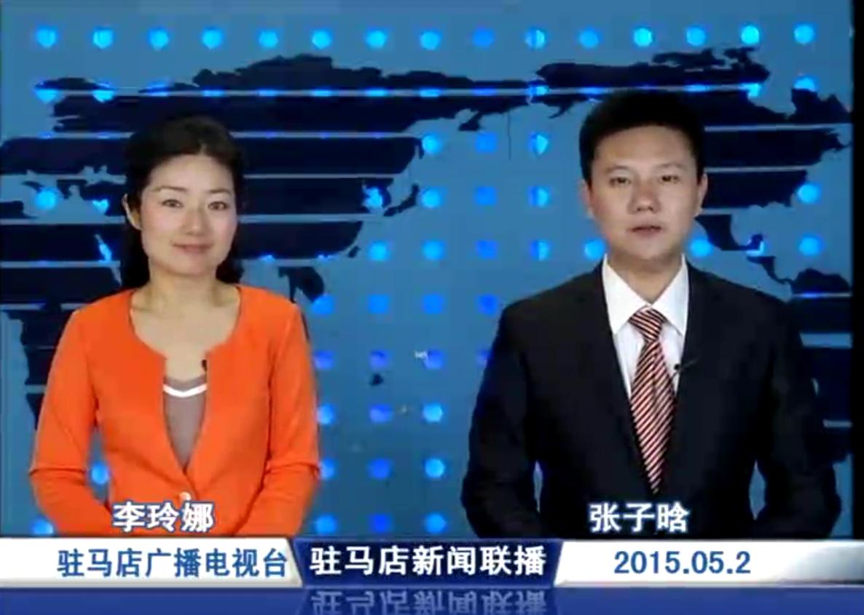 新闻联播《2015.05.02》