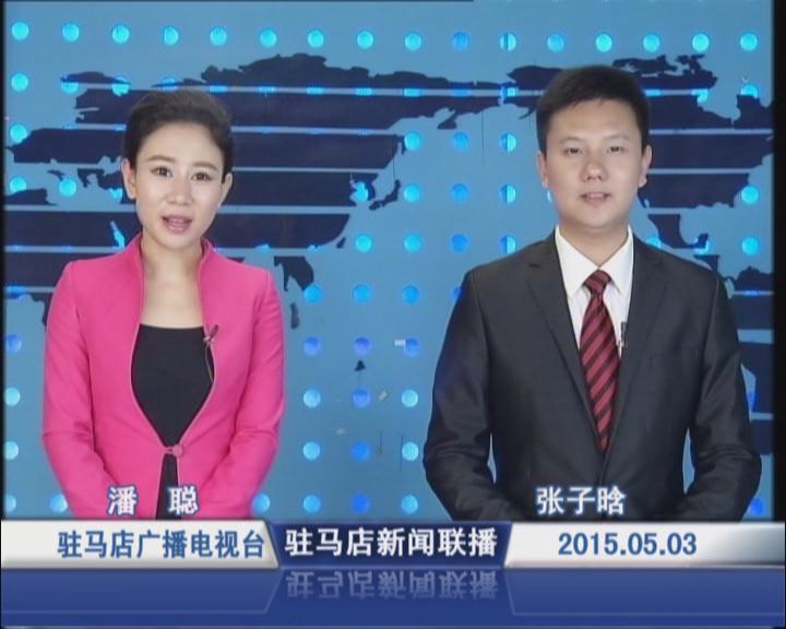 新闻联播《2015.05.03》
