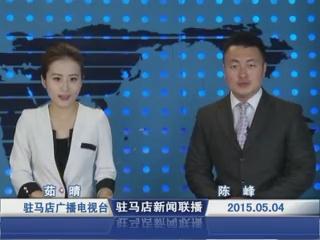 新闻联播《2015.05.04》