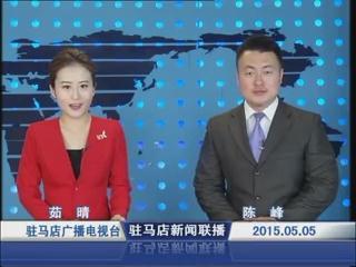 新闻联播《2015.05.05》